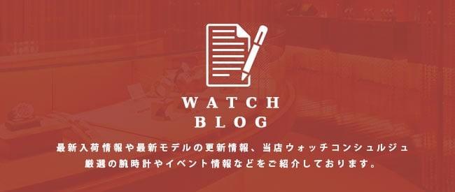 ウォッチブログ
