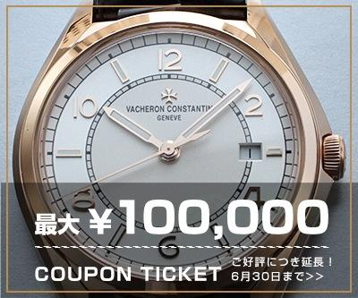 クーポン 腕時計 キャンペーン 割引 コロナ