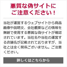 悪質な偽サイトにご注意ください!