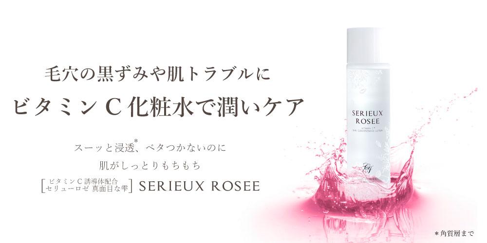 毛穴の黒ずみ 肌トラブルは、最新のビタミンCで変わる SERIEUX ROSEE