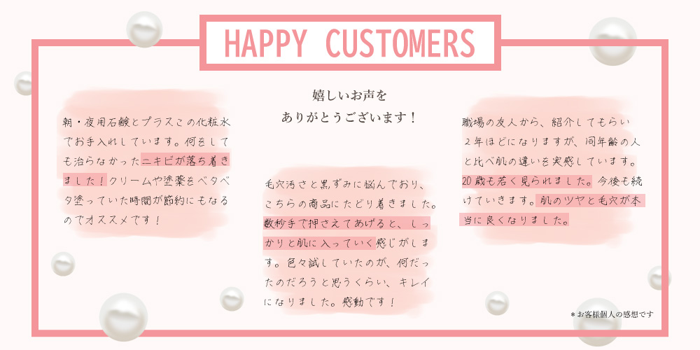 HAPPY CUSTOMERS お客様の声