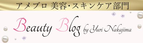 """札幌No1毛穴ケア専門サロンオーナーが書く美容ブログ アメブロ美容・スキンケア部門"""" align="""