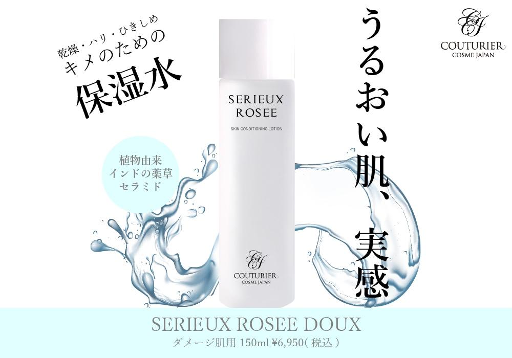うるおい肌、実感 SERIEUX ROSEE DOUX 優しい真面目な雫 ダメージ肌用保湿水