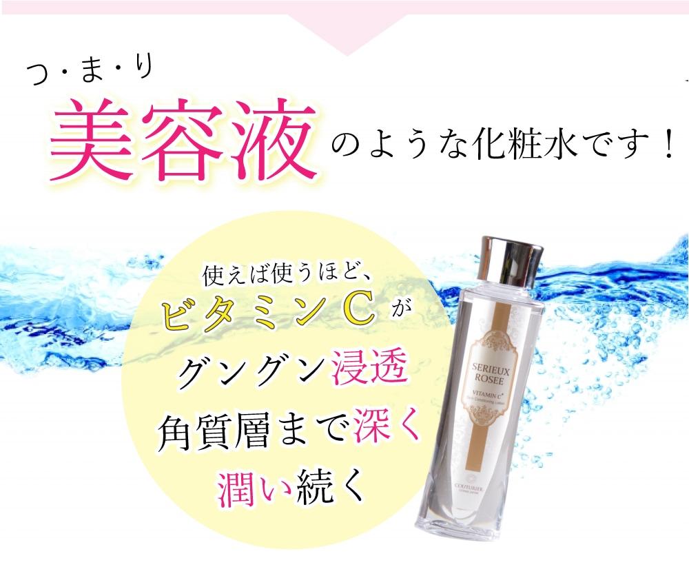 つまり美容液のような化粧水