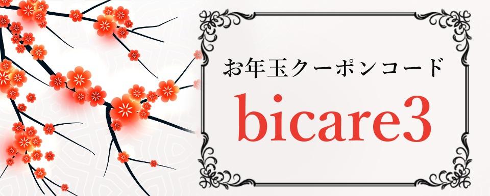 クーポンコード「bicare3」