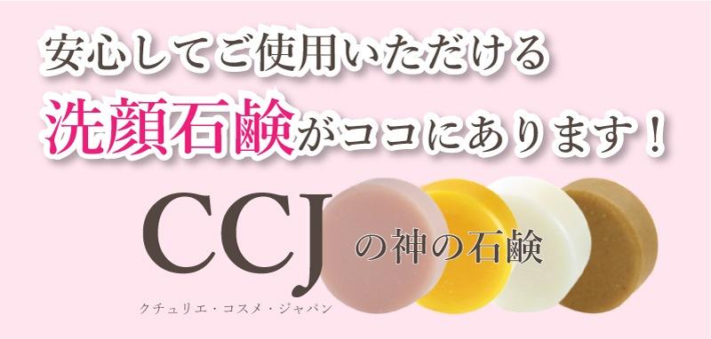 安心してご使用いただける洗顔石鹸がCCJ クチュリエ・コスメ・ジャパンの神の石鹸です