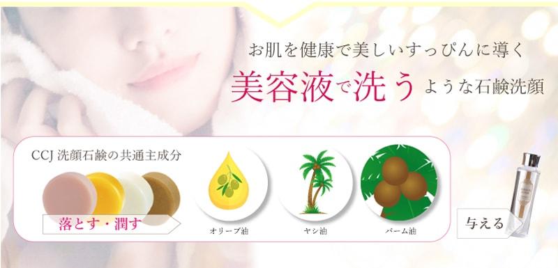 お肌を健康で美しいすっぴんに導く、美容液で洗うような洗顔石鹸