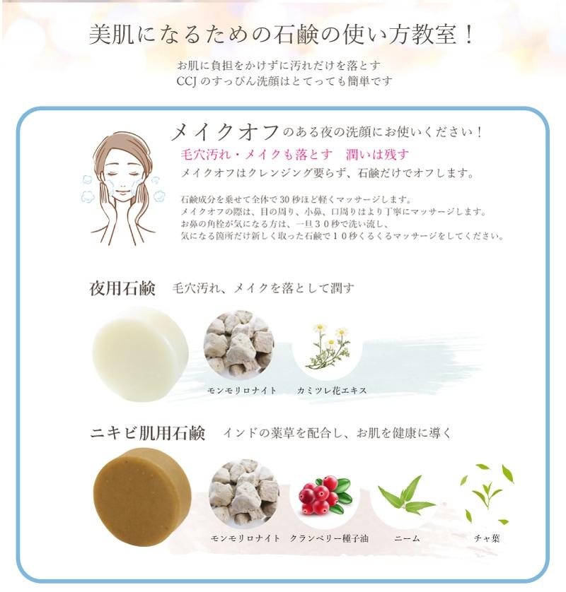 洗顔教室 夜用石鹸の使い方と各石鹸の成分