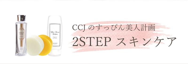 クチュリエ・コスメ・ジャパンの2ステップ スキンケア