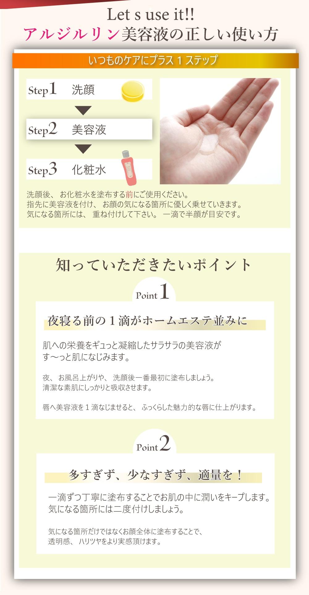 アルジルリン・EGF美容液 ご使用方法