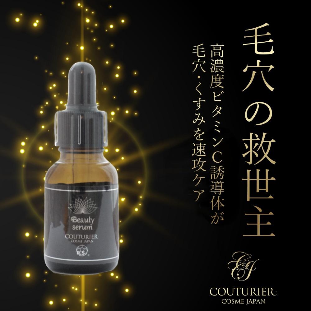 BeautySerum CF ビタミンC美容液