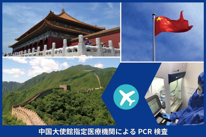 渡航 中国