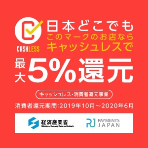 キャッシュレス・消費者還元事業対象 5%還元