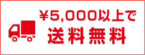 4,980円以上で送料無料