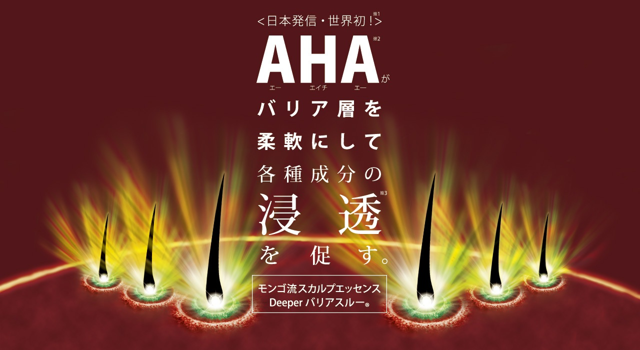 日本発信・世界発!AHAがバリア層を柔軟にして有用成分の浸透を促す。モンゴ流スカルプエッセンスDeeperバリアスルー