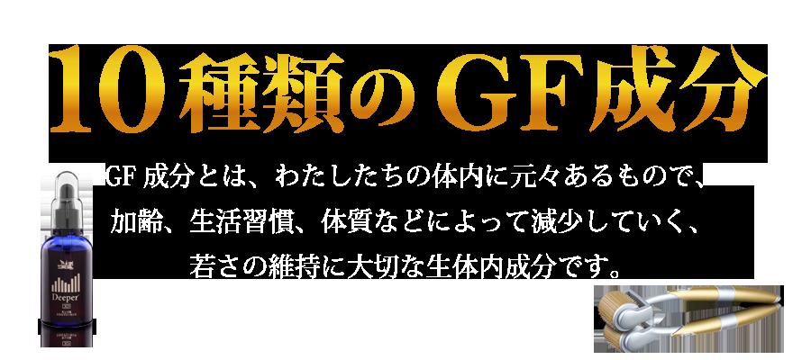 10種類のGF成分。驚異のGF10。GF成分とは
