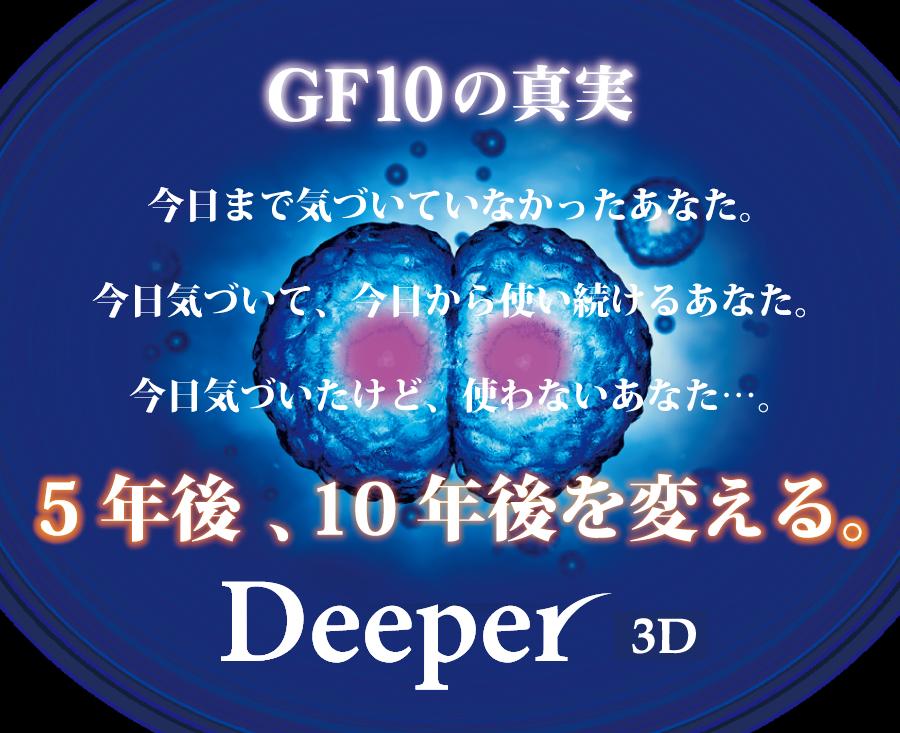10種類のGF成分
