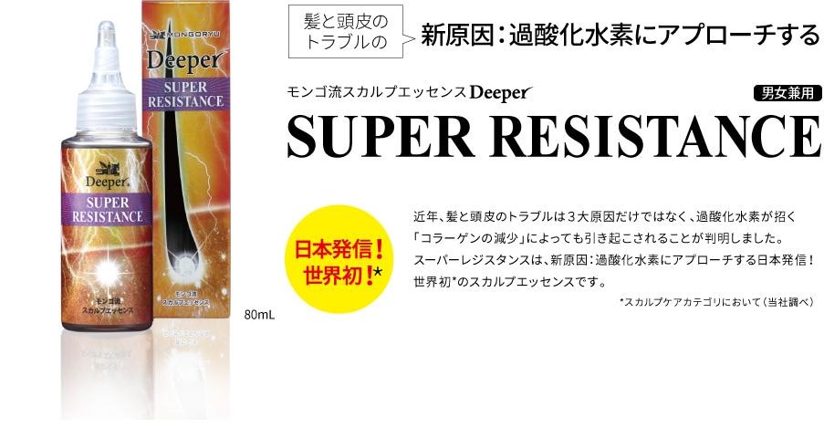 新原因「過酸化水素」にアプローチするスーパーレジスタンス