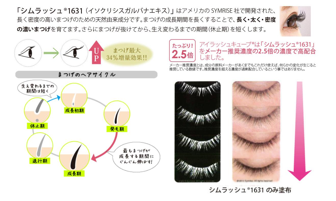 最新のまつげ育毛成分「シムラッシュ®1631」で伸びる!