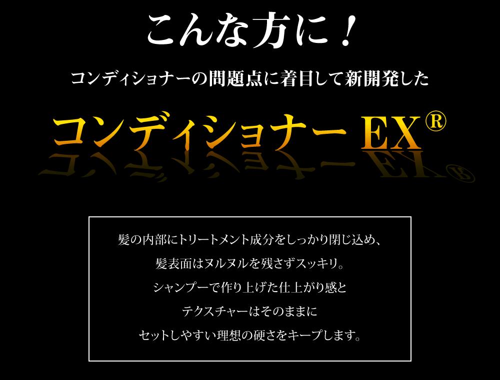 こんな方に!コンディショナーの問題点に着目して新開発したコンディショナーEXがオススメです!