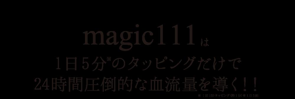 magic111は1日5分のタッピングで圧倒的な血流量を導く!