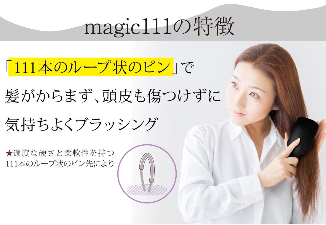 マジック111の特徴