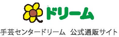 手芸センタードリーム 公式通販サイト