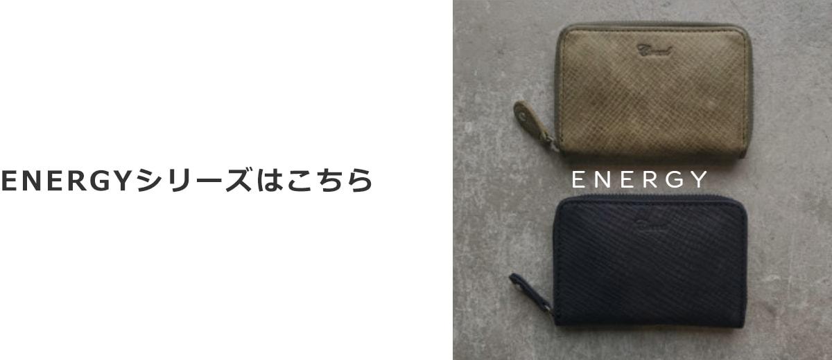 ENERGYシリーズ
