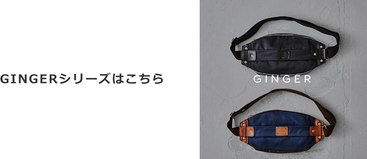 GINGERシリーズ
