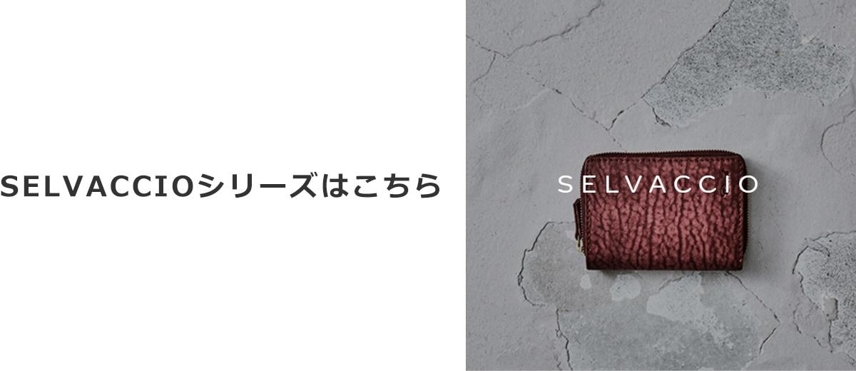 SELVACCIOシリーズ