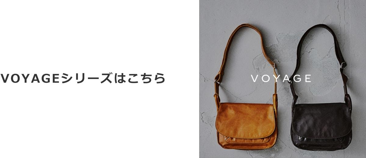 VOYAGEシリーズ