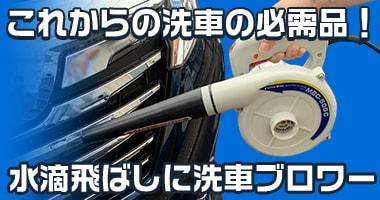 洗車用ブロワー
