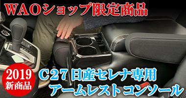 C27セレナ専用コンソール