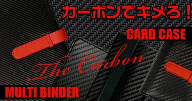 カーボン柄カードケース・マルチバインダー