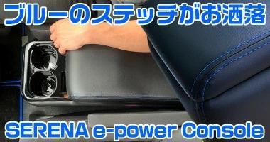 セレナe-power用コンソールボックス