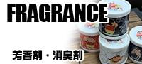 芳香剤・消臭剤