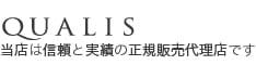 QUALIS 当店は信頼と実績の正規販売代理店です