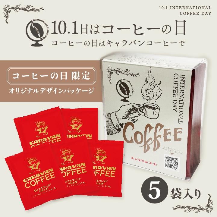 コーヒーの日限定デザインドリパックコーヒー