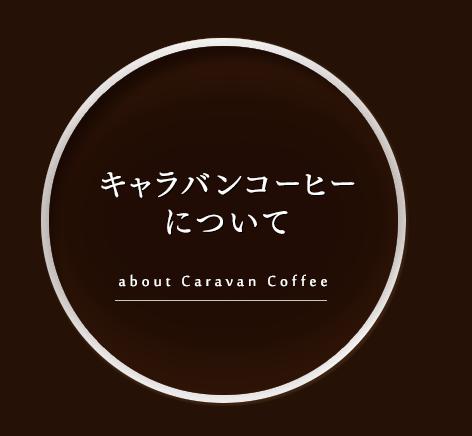 キャラバンコーヒーについて