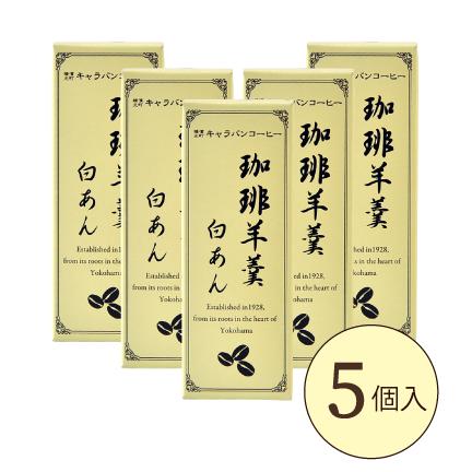 珈琲羊羹 白あん (5個入り)