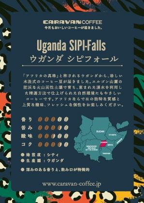 ウガンダ シピフォール