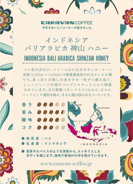 インドネシア バリ 神山 ハニー