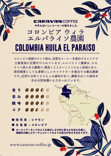 コロンビア ウィラ エル パライソ