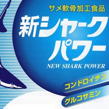新シャークパワー