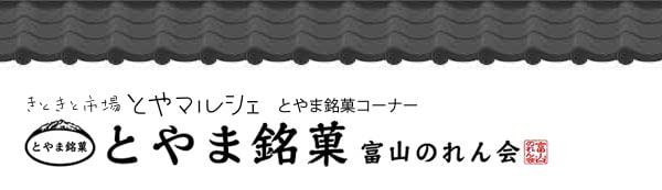 とやま銘菓 富山のれん会