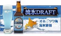 流氷DRAFT