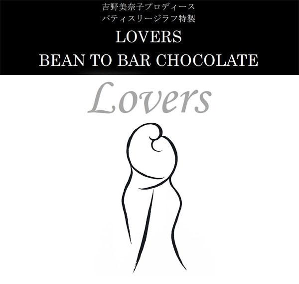 ラバーズチョコレート