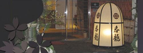 料理旅館 呑龍