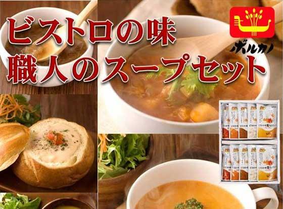 ボルカノ:職人のスープ「ビストロスープセット(10食入)」