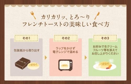 日本海冷蔵:「フレンチトースト5個詰合せ」